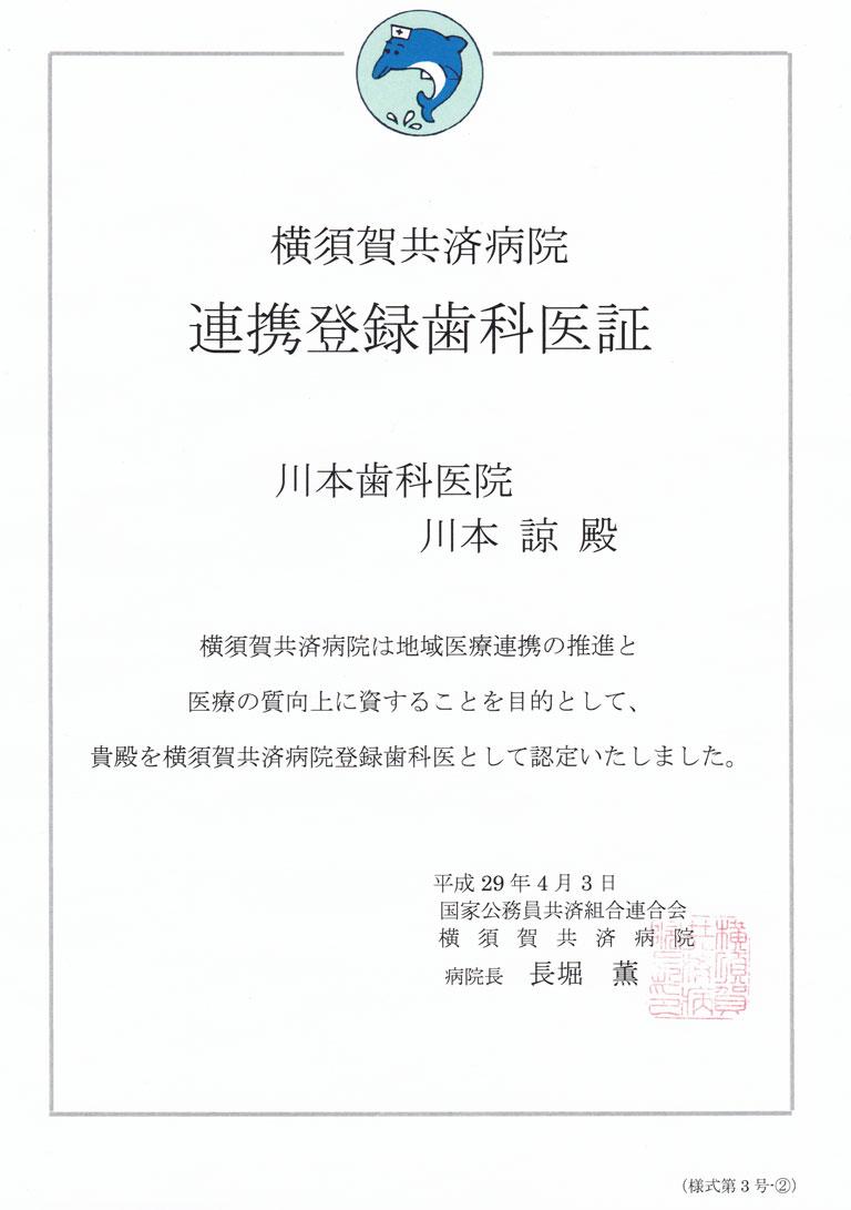 当院は横須賀共済病院の地域医療連携歯科医院(かかりつけ医)です。