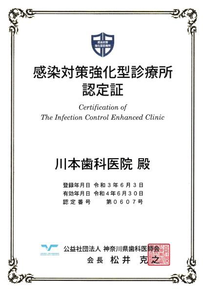 感染対策強化型診療所認定証